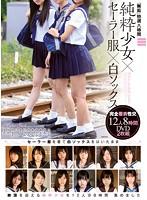 『無垢』特選八時間 純粋少女×セーラー服×白ソックス ダウンロード