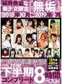 純粋無垢な美少女限定 『無垢』 2018年10月~2019年2月 下半期コンプリート8時間ベスト!