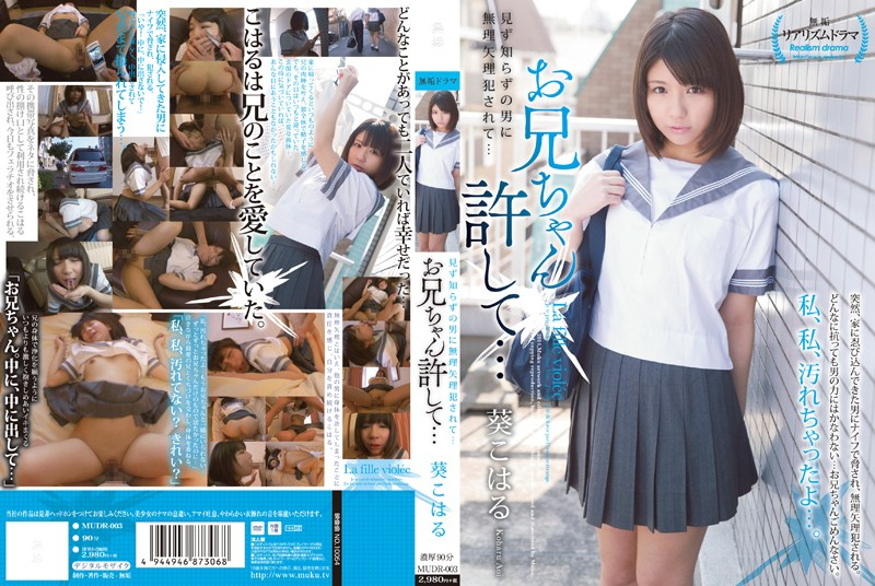 MUDR-003 Raped By Strange Men... Forgive Me Big Brother... Koharu Aoi