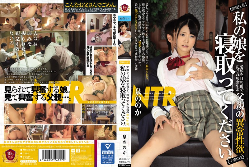 MUDR-030 [Caution Before Viewing] Please Fuck My Daughter A Father With Abnormal Sexual Hangups Gets Off On Watching His Daughter Get Raped [Daddy NTR] Nonoka Izumi