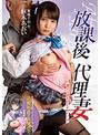 放課後代理妻 義父は娘を孕ませたい 枢木あおい(mudr00133)