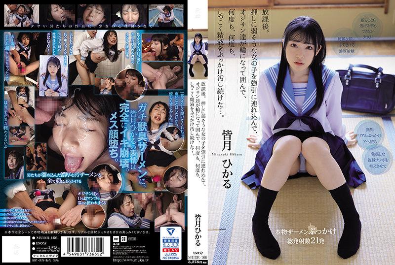放課後。 押しに弱そうな女の子を強引に連れ込んで、オジサン達が輪になって囲んで、何度も、何度も、しつこく精液をぶっかけ汚し続けた…。 皆月ひかる
