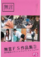 無言FS作品集3 女子校生にすごくムラムラしちゃうんです ダウンロード