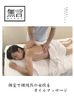 個室で裸同然の女性をオイルマッサージ ダウンロード