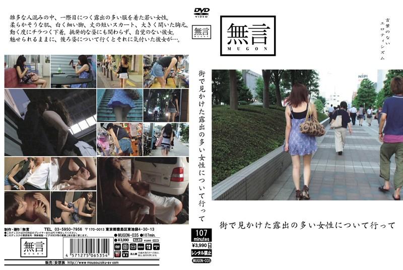 (mugon00035)[MUGON-035] 街で見かけた露出の多い女性について行って ダウンロード