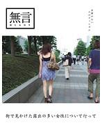 街で見かけた露出の多い女性について行って ダウンロード
