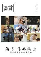 無言作品集 2 〜男を挑発し弄ぶ女たち〜 ダウンロード