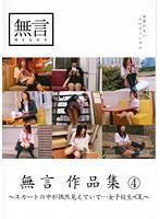 無言作品集 4 〜スカートの中が偶然見えていて…女子校生・OL〜 ダウンロード