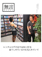 レンタルビデオ店で女性にAVを握りしめているのを見られていて ダウンロード