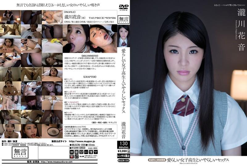 mugon096「愛らしい女子校生といやらしいセックス 未成年と肉体関係 瀧川花音」(無言/妄想族)