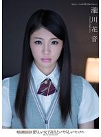 mugon00096[MUGON-096]愛らしい女子校生といやらしいセックス 未成年と肉体関係 瀧川花音
