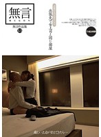 無言作品集 13 〜出張先で女上司と同じ部屋〜 ダウンロード