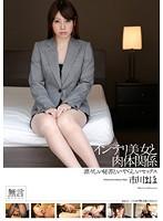 凛々しい秘書といやらしいセックス インテリ美女と肉体関係 市川まほ ダウンロード