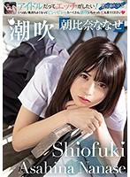 潮吹 Shiofuki 朝比奈ななせ Asahina Nanase