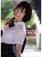 小さな身体と敏感Gカップのイイナリ制服美少女 尾上若葉