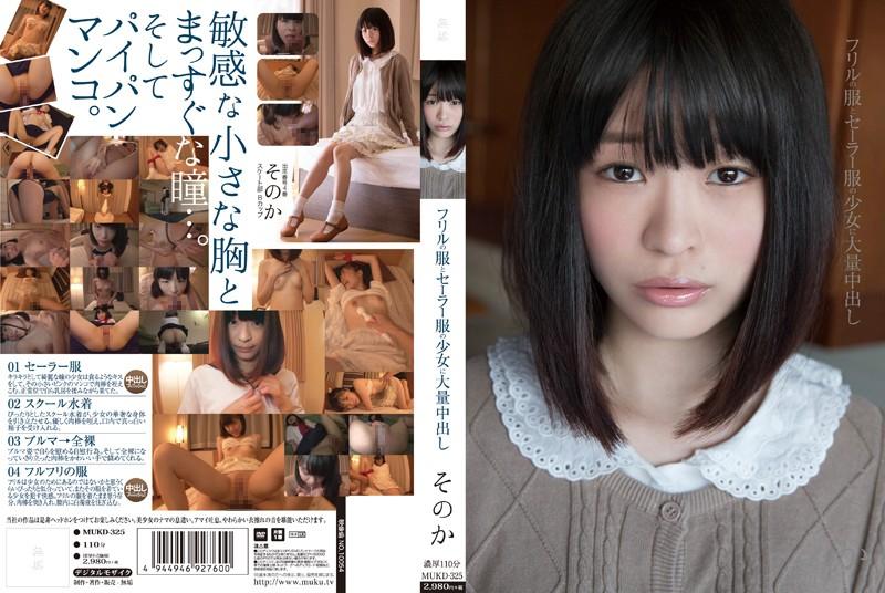 mukd325「フリルの服とセーラー服の少女に大量中出し そのか」舞園かりん(無垢)