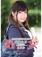 関西弁の奇跡の美巨乳Fカップ純粋少女。処女 最後の日 初めてのSEX。そして初めての中出し…。 えりか ダウンロード