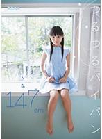 りな147cm [MUM-014]