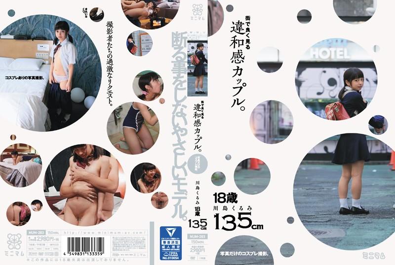 街で良く見る違和感カップル。写真だけのコスプレ撮影。川島くるみ 135cm パッケージ