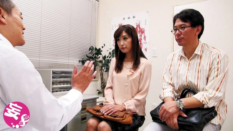 不妊治療クリニックで孕まされて… 松井優子