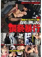 THE 尾行 現役カリスマキャバ嬢の自宅に押し入り猥褻暴行 ダウンロード