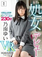 【VR】乃南ゆいデビュー 処女最後の日VR