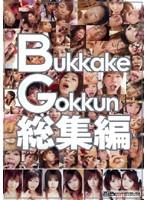 Bukkake Gokkun総集編 ダウンロード