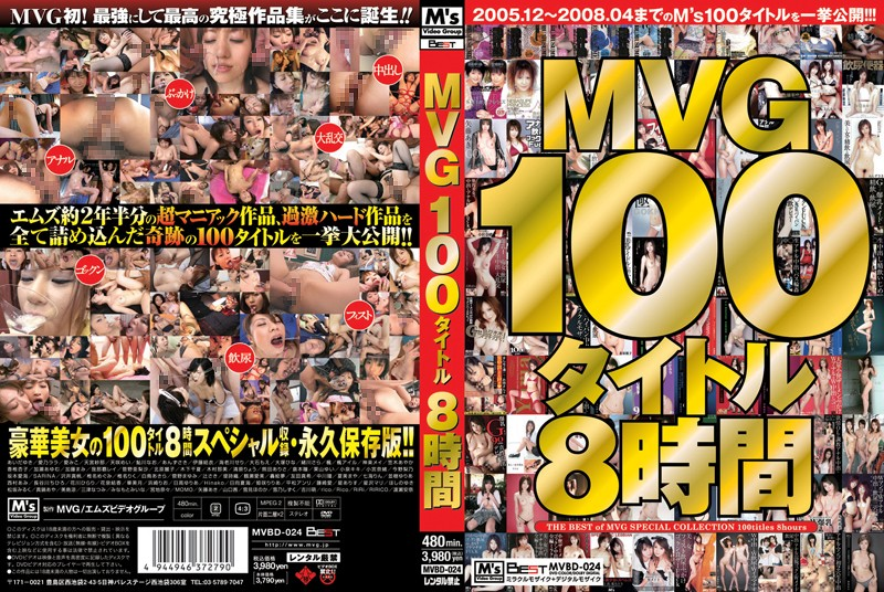 MVG100タイトル8時間のエロ画像