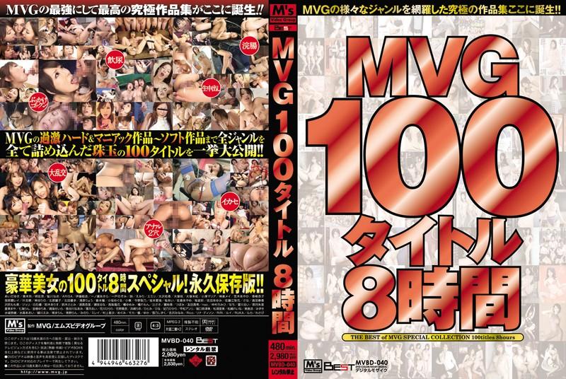 MVG100タイトル8時間 パッケージ