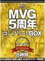 MVG5周年コンプリートBOX ...