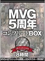 MVG5周年コンプリートBOX シルバー ダウンロード