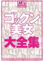 ゴックン美女大全集 総勢24名 ダウンロード
