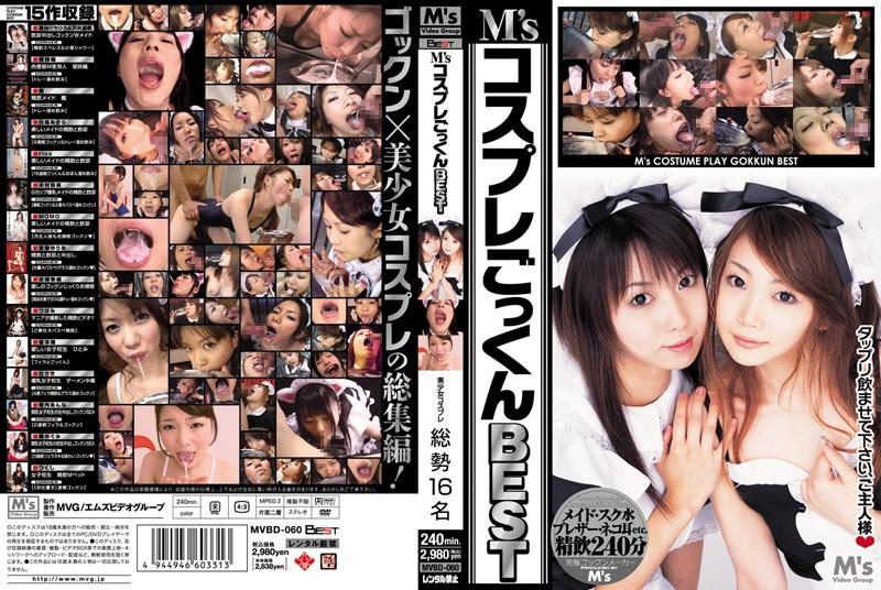 M'sコスプレごっくんBEST パッケージ