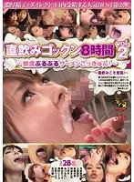 直飲みゴックン8時間vol.2〜鮮度ぷるぷるザーメンごっきゅん!〜