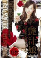 艶汁娘 EPISODE 05 〈扉の向こうの私 さくら葵〉 ダウンロード