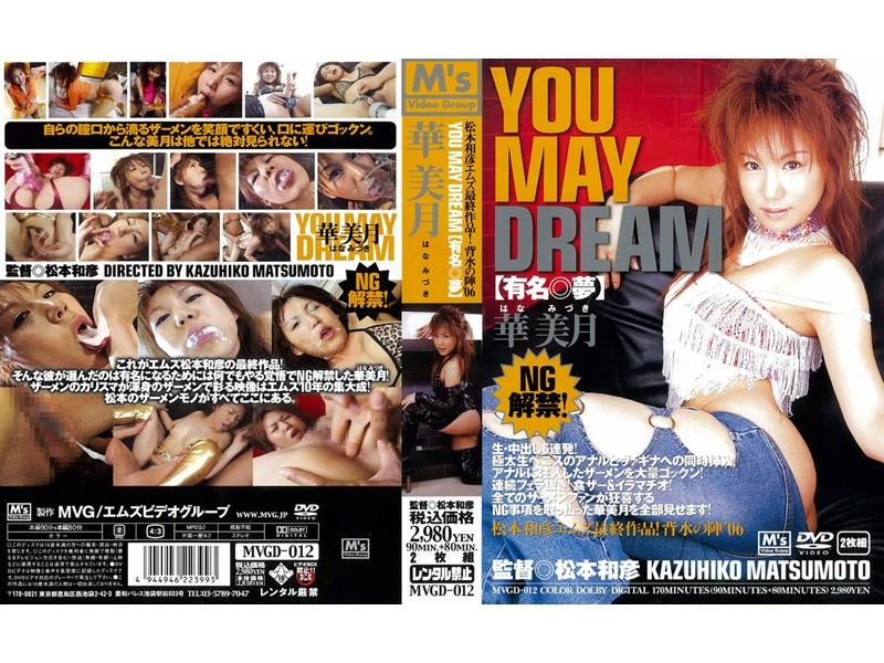 YOU MAY DREAM[有名◎夢] 華美月