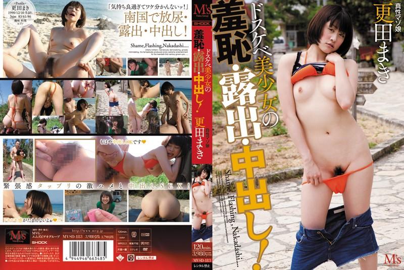 MVSD-183 ドスケベ美少女の羞恥・露出・中出し! 更田まき