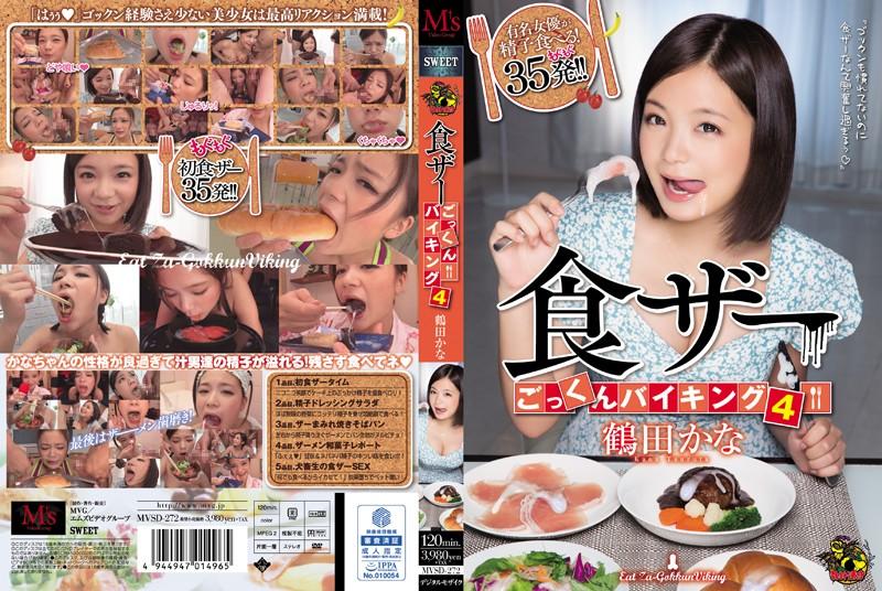 鶴田かな 見放題ch ライト、単体作品、デジモ、淫語、手コキ、美少女、ごっくん 食ザーごっくんバイキング4 鶴田かな