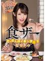 食ザーごっくんバイキング6 桜井あゆ(mvsd00288)
