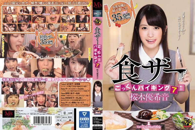 食ザーごっくんバイキング7 桜木優希音
