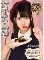 女子力×食ザー 小谷みのり ダウンロード