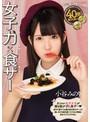 女子力×食ザー 小谷みのり(mvsd00321)