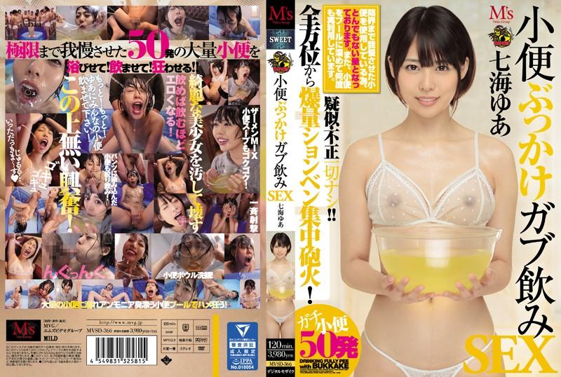 MVSD-366 Golden Shower, Piss-Guzzling Sex Yua Nanami