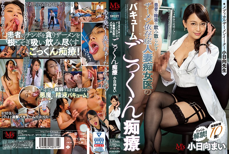 MVSD-394 A Semen-Addicted Married Woman Slut Doctor Who Will D***k Down Her Patients' Cum Is Giving Out Vacuum-Powered Cum Swallowing Treatment The Medical Semen Eater Doctor Kohinata Mai Kohinata