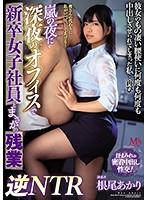 嵐の夜に深夜のオフィスで新卒女子社員とまさかの残業 逆NTR 彼女のもの凄い腰使いに何度も何度も中出しさせられてしまった私…再び 根尾あかり