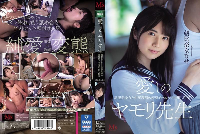 [MVSD-464]愛しのヤモリ先生 制服美少女と中年教師の変態的ベロキス中出し性交 朝比奈ななせ