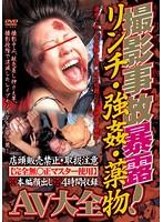 撮影事故暴露!リンチ・強姦・薬物AV大全 ダウンロード