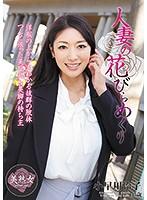 人妻の花びらめくり 小早川怜子 ダウンロード