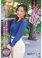 人妻の花びらめくり 城川アンナ myba00020のパッケージ画像