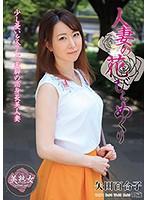 人妻の花びらめくり 矢田百合子 ダウンロード
